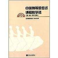 中国舞等级考试课程教学法