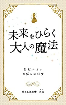 [美虹]の未来をひらく大人の魔法: 〜美虹の占いお悩み相談室〜