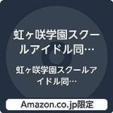 【Amazon.co.jp限定】虹ヶ咲学園スクールアイドル同好会 3rdアルバム(メガジャケット付)