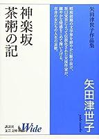神楽坂・茶粥の記 矢田津世子作品集 (講談社文芸文庫ワイド)