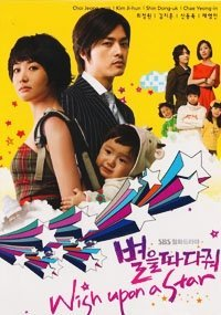 Wish Upon a Star Korean Tv Drama Dvd English Sub NTSC Region 1, 3, 4, 5