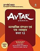 Avtar Vyaparik sanghtan avam patar vyavhar class 12 for 2021 Exam