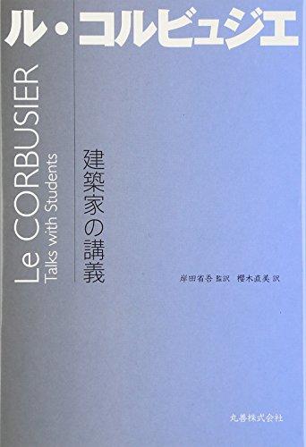 建築家の講義 ル・コルビュジエ