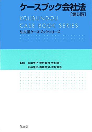 ケースブック会社法 第5版 (弘文堂ケースブックシリーズ)の詳細を見る