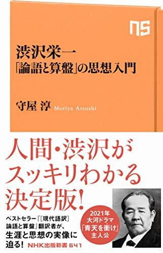 渋沢栄一 「論語と算盤」の思想入門 (NHK出版新書)