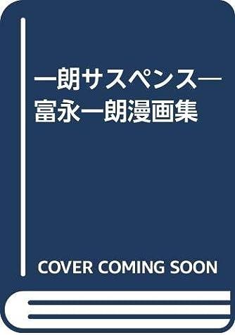一朗サスペンス―富永一朗漫画集