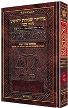 The Schottenstein Interlinear Yom Kipppur Machzor - Pocket Size - Hard Cover - Ashkenaz