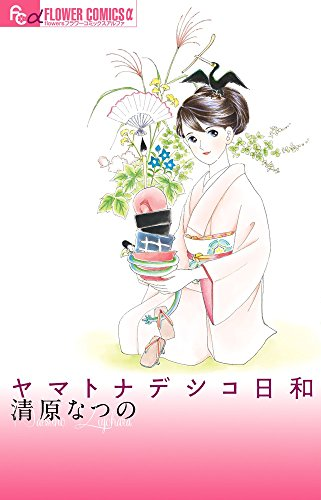 ヤマトナデシコ日和 (フラワーコミックスアルファ)