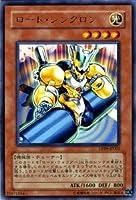 遊戯王カード 【 ロード・シンクロン 】 DP09-JP002R 《デュエリストパック 遊星編2》