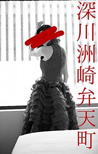 #34 深川洲崎弁天町 竹田行人脚本集