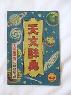 中学生の友別冊付録天文辞典昭25天体観測星座宇宙太陽系銀河系恒星天体写真和本古書 ホビーアイテム