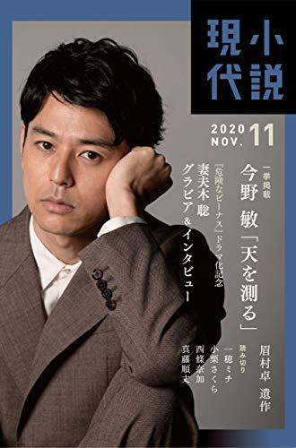 小説現代 2020年 11 月号 [雑誌]