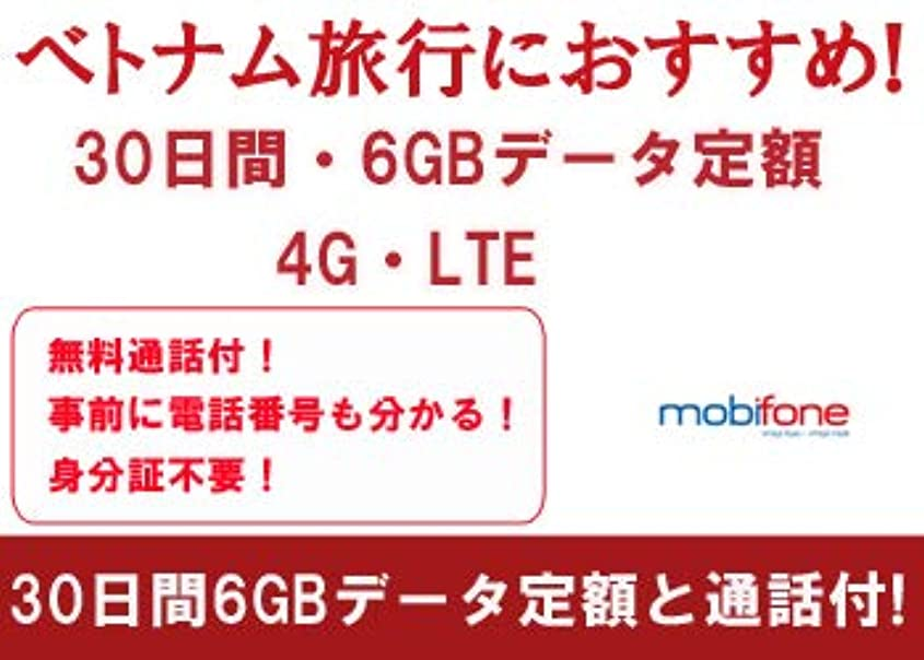 優れました建てるブラシベトナム プリペイド SIM mobifone SIM 販売!4G/LTE【身分証不要!6GBデータ通信?30日間】音声電話付き!