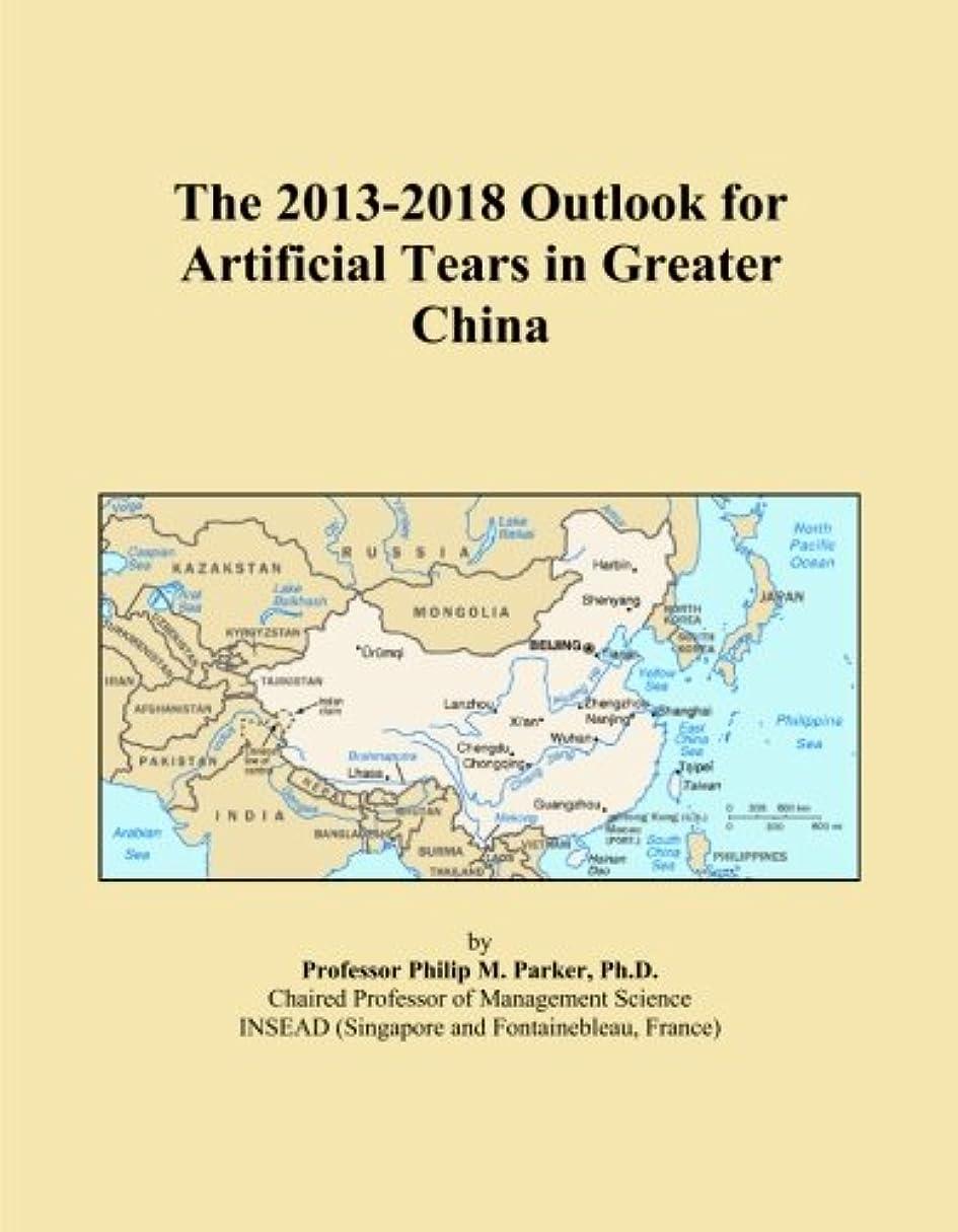 交渉するの配列バルーンThe 2013-2018 Outlook for Artificial Tears in Greater China