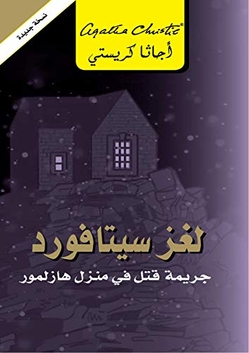 Amazon Com لغز سيتافورد جريمة قتل في منزل هازلمور Arabic Edition Ebook كريستي أجاثا Kindle Store