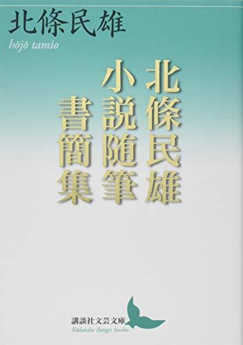 北條民雄 小説随筆書簡集 (講談社文芸文庫)