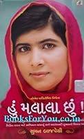 Hu Malala Chhu (Gujarati Edition of I Am Malala)