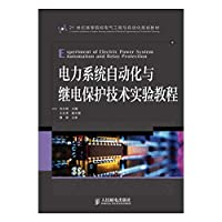 Power system automation and protection technology experiments tutorial(Chinese Edition)