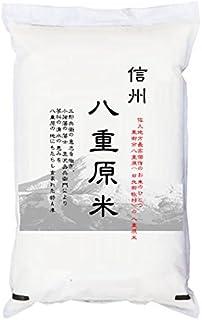 【精米】長野県八重原産 佐久地方最高傑作のお米 八重原米 無洗米(袋再利用) 白米 「特A」受賞 こしひかり 5kg(長期保存包装)x1袋 令和元年産