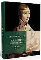 成为达芬奇:列奥纳多的艺术传记
