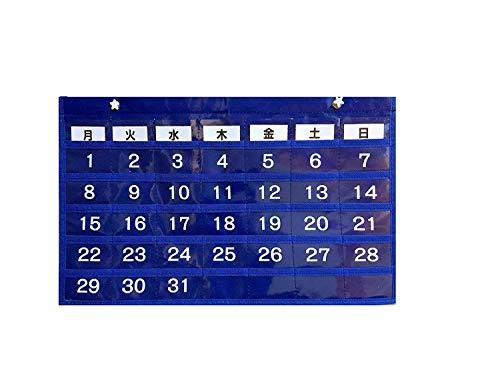 お薬カレンダー 青 35ポケットカレンダー51cm×31cm ウォールポケット お薬収
