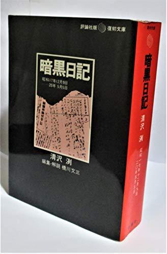 暗黒日記―昭和17年12月9日ー20年5月5日 (1979年) (復初文庫)