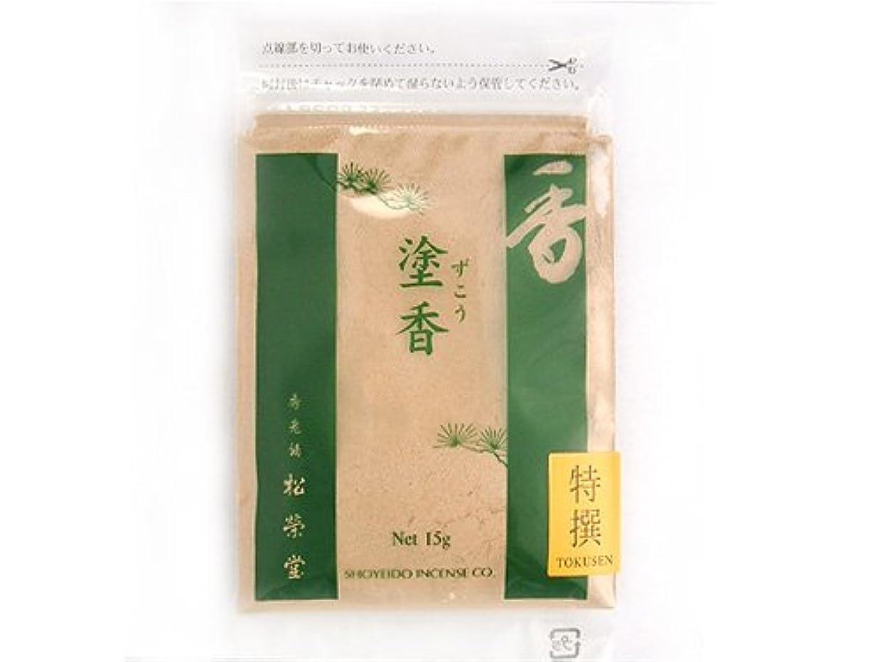 松栄堂のお香 特撰塗香 15g