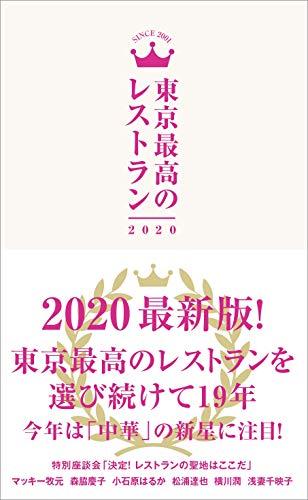 東京最高のレストラン 2020の詳細を見る