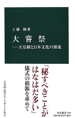 大嘗祭―天皇制と日本文化の源流 (中公新書)
