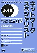 2010 ネットワークスペシャリスト「専門知識+午後問題」の重点対策 (情報処理技術者試験対策書)