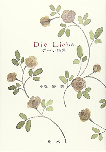 Die Liebe―ゲーテ詩集の詳細を見る