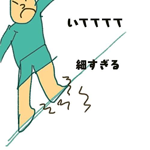 痛い綱渡り ホラー漫画