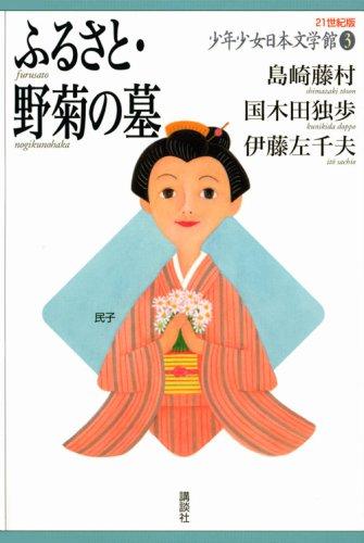 ふるさと・野菊の墓 (21世紀版・少年少女日本文学館3)の詳細を見る