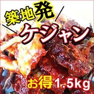 ケーマート ワタニガニ ヤンニン ゲジャン1.5kg