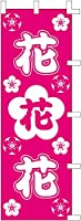のぼり旗 (nobori) 「花」定番 9009 (2枚)