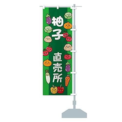柚子 のぼり旗 サイズ選べます(ハーフ30x90cm 右チチ)