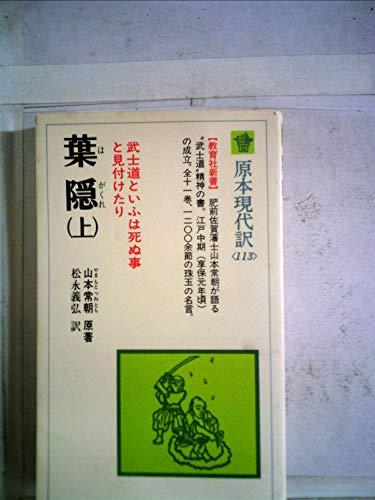 葉隠 上 (教育社新書 原本現代訳 113)の詳細を見る