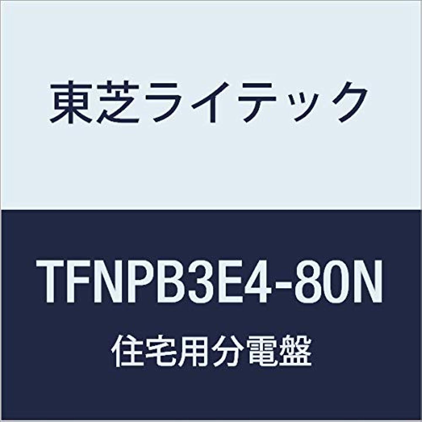 赤面三十ゲート東芝ライテック 小形住宅用分電盤 Nシリーズ 40A 8-0 扉なし 付属機器取付スペース付 基本タイプ TFNPB3E4-80N