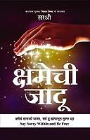 Kshamechi Jaadu - Kshamecha Samarthya Jana, Sarv Dukhanpasun Mukt Vha (Marathi)