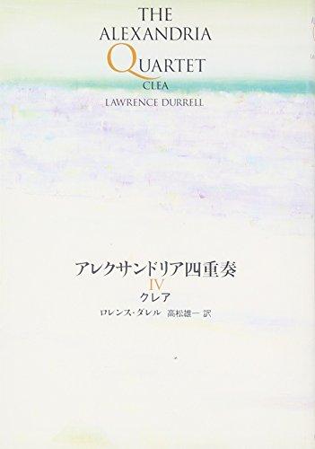 アレクサンドリア四重奏クレア 4巻』 感想・レビュー - 読書メーター