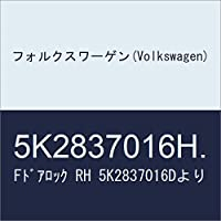 フォルクスワーゲン(Volkswagen) Fドアロック RH 5K2837016Dより 5K2837016H.