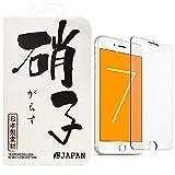 iPhone 7 専用設計 ガラスフィルム 液晶保護フィルム 4.7インチ用 フィルム 0.33mm 【3D Touch対応 / 硬度9H / 気泡防止】