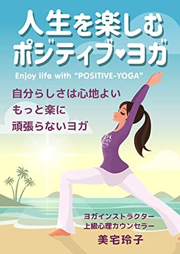 人生を楽しむ ポジティブ・ヨガ: 自分らしさは心地よい もっと楽に 頑張らないヨガ