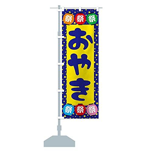 おやき のぼり旗 サイズ選べます(コンパクト45x150cm 左チチ)