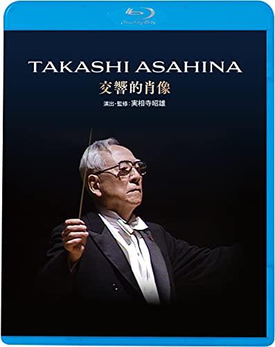 朝比奈隆 交響的肖像 (Takashi Asahina A Symphonic portrait)