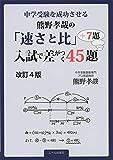 中学受験を成功させる 熊野孝哉の「速さと比」入試で差がつく45題+7題 改訂4版 (YELL books)