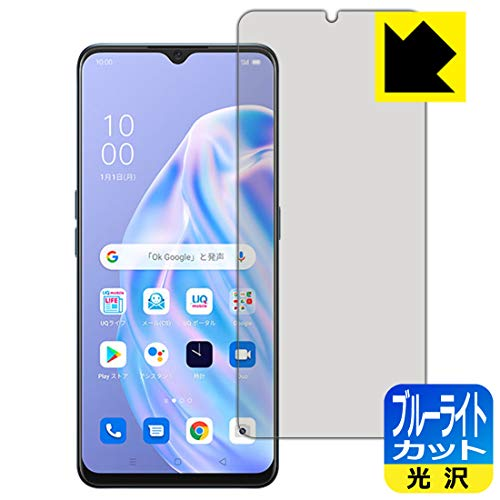 PDA工房 OPPO Reno3 A ブルーライトカット[光沢] 保護 フィルム [指紋認証対応] 日本製
