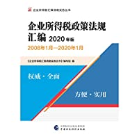 Corporate income tax policies and regulations compilation (2020 edition)(Chinese Edition)