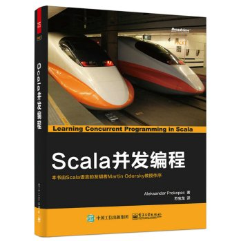 Scala concurrent programming(Chinese Edition)