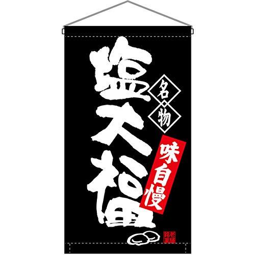 名物 塩大福 吊り下げ旗 68165(受注生産)